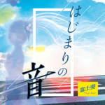 Vtuber富士葵のデビューアルバム「はじまりの音」